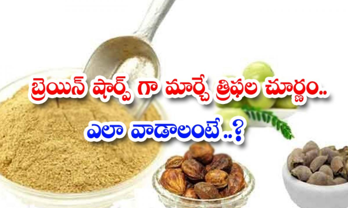 Wonderful Health Benefits Of Triphala Churna-బ్రెయిన్ను షార్ప్గా మార్చే త్రిఫల చూర్ణం..ఎలా వాడాలంటే-Latest News - Telugu-Telugu Tollywood Photo Image-TeluguStop.com