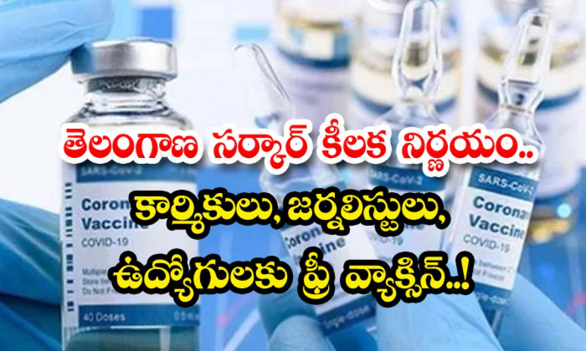 Telangana Government Key Decision Free Vaccine For Workers Journalists Employees-TeluguStop.com