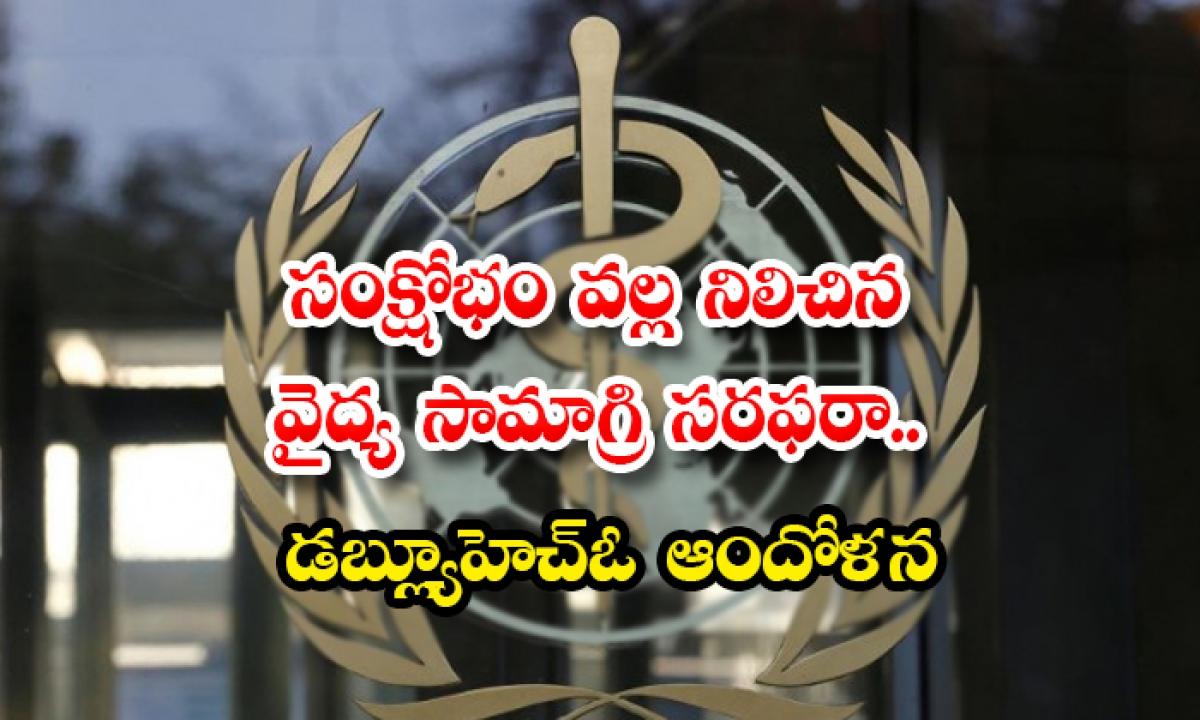 World Health Organisation Over The Supply Of Medical Supplements Over Afghanisthan Taliban Issue-సంక్షోభం వల్ల నిలిచిన వైద్య సామాగ్రి సరఫరా.. డబ్ల్యూహెచ్ఓ ఆందోళన-Latest News - Telugu-Telugu Tollywood Photo Image-TeluguStop.com