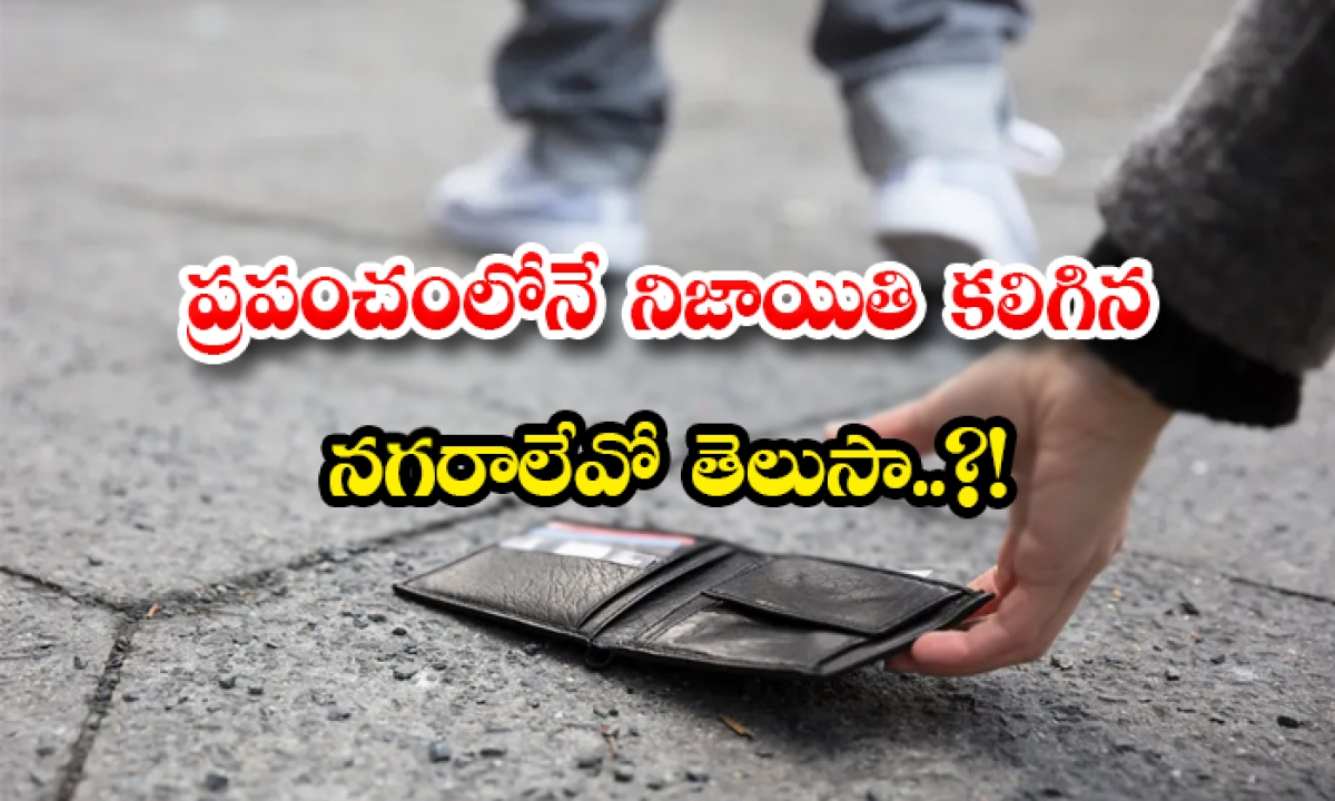 World Most Honest Cities In The World List-ప్రపంచంలోనే నిజాయితి కలిగిన నగరాలేవో తెలుసా..-General-Telugu-Telugu Tollywood Photo Image-TeluguStop.com