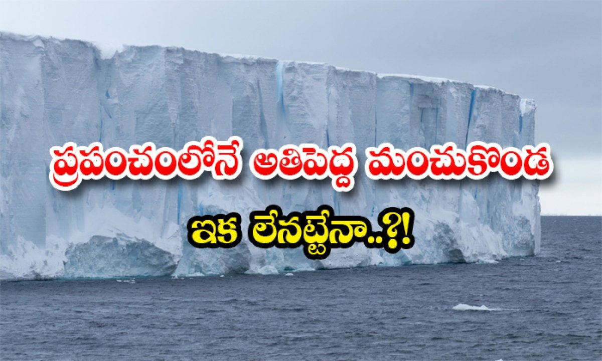 Worlds Largest Giant Ice Berg A 68 Melts Away-TeluguStop.com