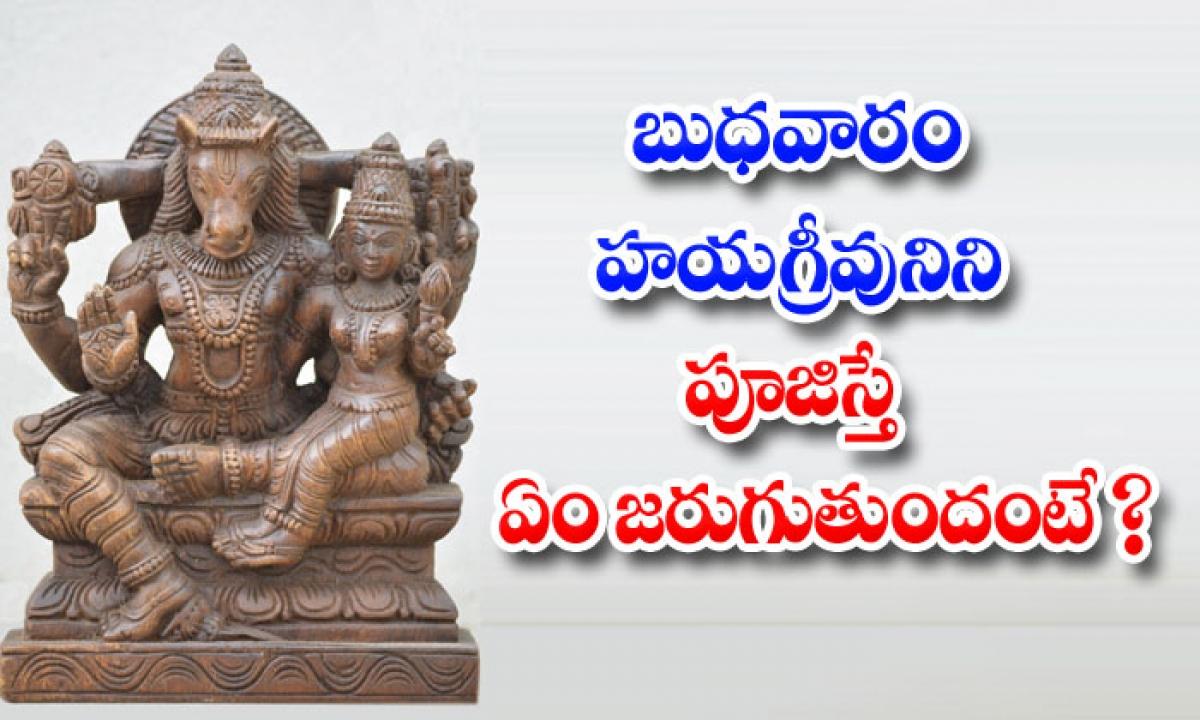 What Will Happen If Wednesday Praise Hayagrivudu-బుధవారం హయగ్రీవునిని పూజిస్తే ఏం జరుగుతుందంటే-Devotional-Telugu Tollywood Photo Image-TeluguStop.com