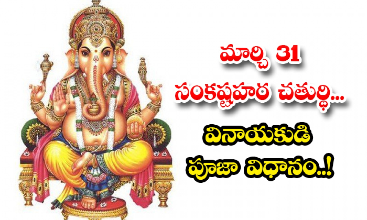 March 31 Sankashtahara Chaturthi Worship Of Ganesha-మార్చి 31 సంకష్టహర చతుర్థి… వినాయకుడి పూజా విధానం..-Latest News - Telugu-Telugu Tollywood Photo Image-TeluguStop.com