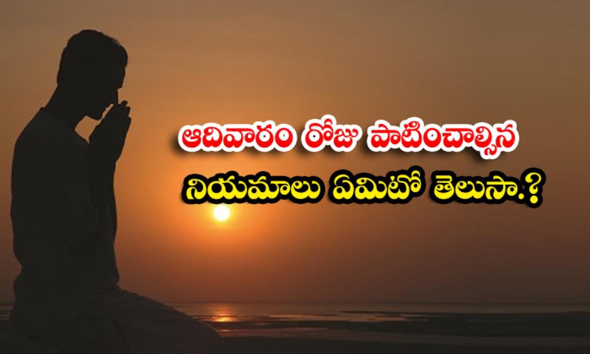 The Result Of Worshiping The Sun God On Sunday-ఆదివారం రోజు పాటించాల్సిన నియమాలు ఏమిటో తెలుసా..-Devotional-Telugu Tollywood Photo Image-TeluguStop.com