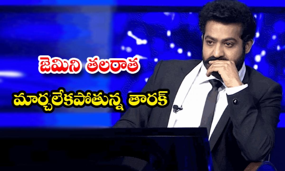 Worst Trp Ratings For Tarak Show Evaru Meelo Koteeswarulu-జెమిని తలరాత మార్చలేకపోతున్న తారక్-Latest News - Telugu-Telugu Tollywood Photo Image-TeluguStop.com