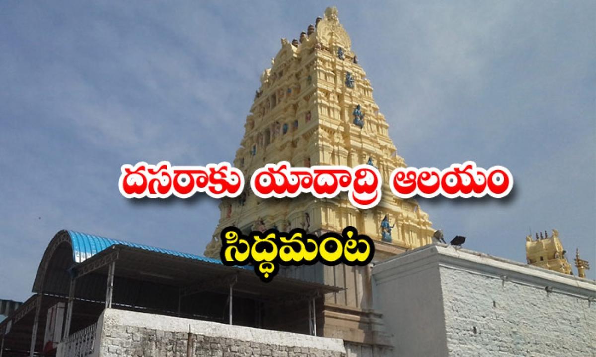 Yadadri Lakshmi Narasimha Temple-దసరాకు యాదాద్రి ఆలయం సిద్దమంట-General-Telugu-Telugu Tollywood Photo Image-TeluguStop.com