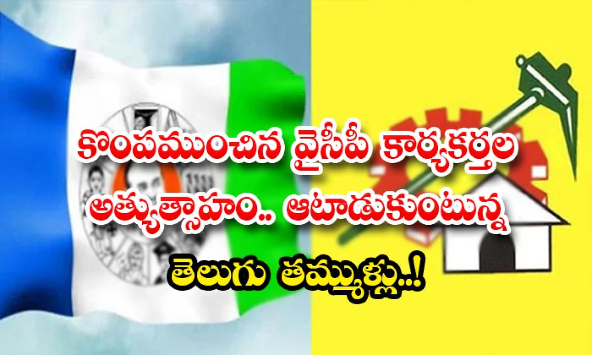 The Ycp Activists Shared Fake Photo Of House Scheme Tdp Leaders Trolling-కొంపముంచిన వైసీపీ కార్యకర్తల అత్యుత్సాహం.. ఆటాడుకుంటున్న తెలుగు తమ్ముళ్లు..-Latest News - Telugu-Telugu Tollywood Photo Image-TeluguStop.com