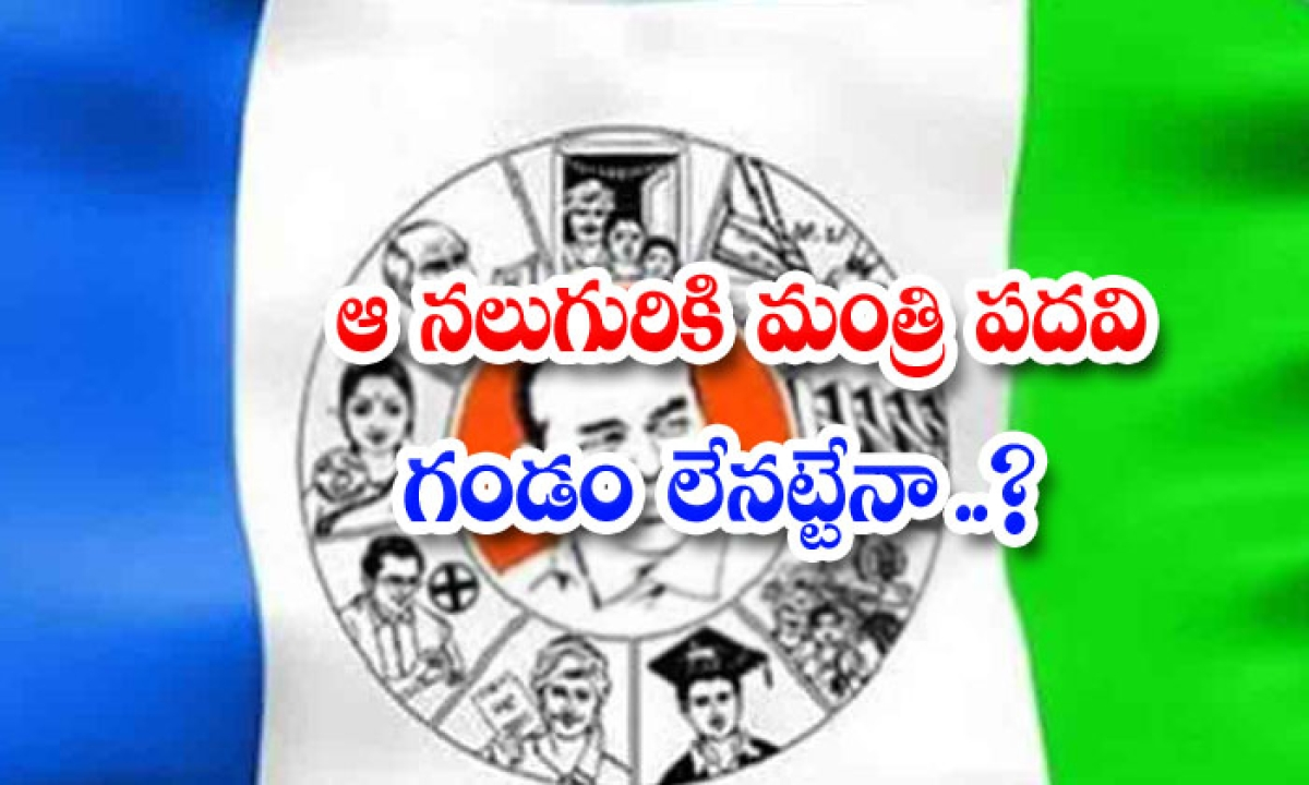 Are Those Four Ministers Not Tention Ycp-ఆ నలుగురికి మంత్రి పదవి గండం లేనట్టేనా..-Latest News - Telugu-Telugu Tollywood Photo Image-TeluguStop.com