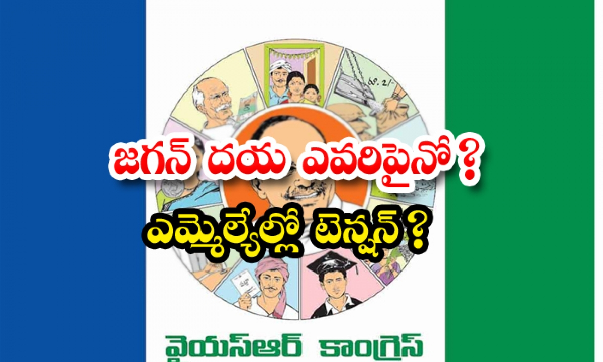 Ycp Mlas Hoping For Ministerial Posts-TeluguStop.com