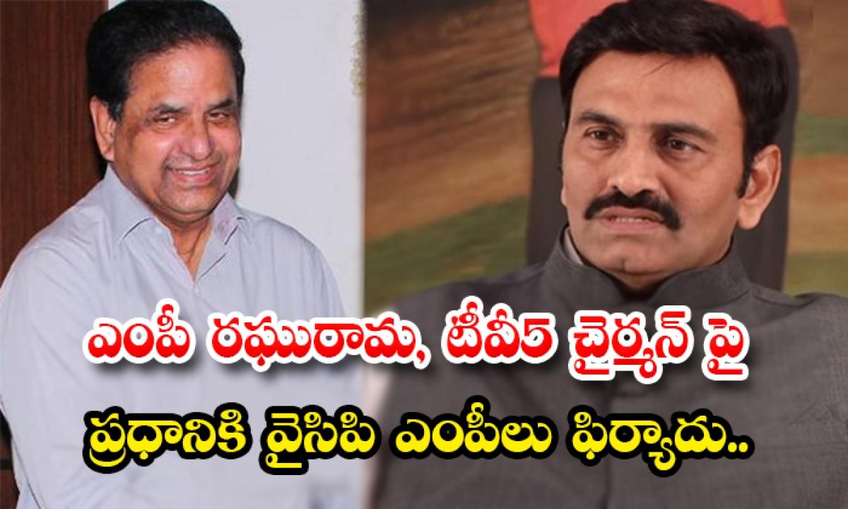 Ycp Mps Complaints On Raghurama Krishnam Raju And Tv 5 Chariman To Pm Modi-ఎంపీ రఘురామ, టీవీ5 చైర్మన్ పై ప్రధానికి వైసిపి ఎంపీలు ఫిర్యాదు..-Latest News - Telugu-Telugu Tollywood Photo Image-TeluguStop.com