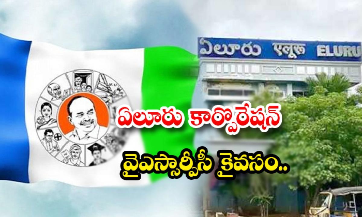 Ycp Party Wins The Eluru Municipal Corporation Elections-ఏలూరు కార్పొరేషన్ వైఎస్సార్పీసీ కైవసం..-Latest News - Telugu-Telugu Tollywood Photo Image-TeluguStop.com