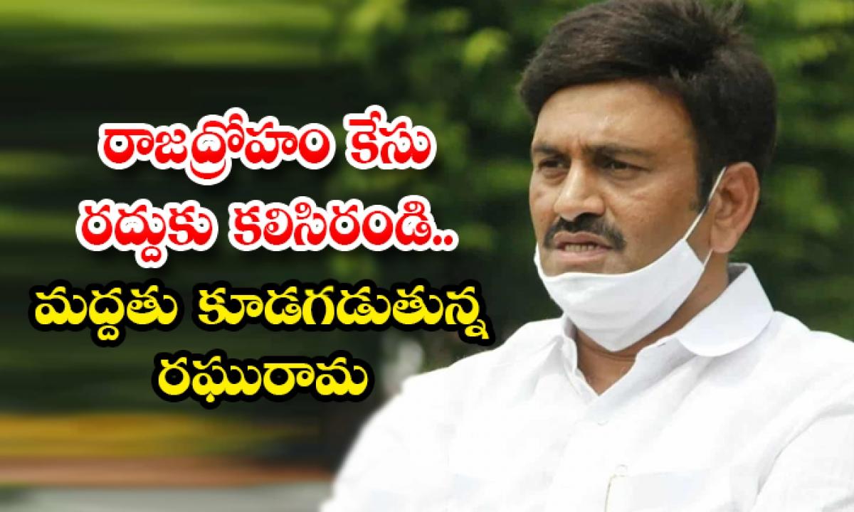 Ycp Rebel Mp Raghurama Gathering Support To Cancel Rajadroham Act-రాజద్రోహం కేసు రద్దుకు కలిసిరండి.. మద్దతు కూడగడుతున్న రఘురామ-Latest News - Telugu-Telugu Tollywood Photo Image-TeluguStop.com