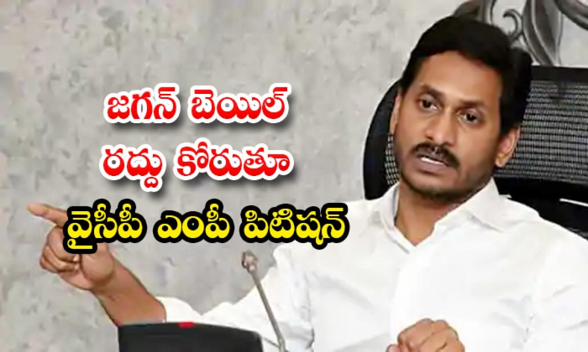 Mp Raghurama Krishnam Raju Petition Againist Ap Cm Jagan-TeluguStop.com