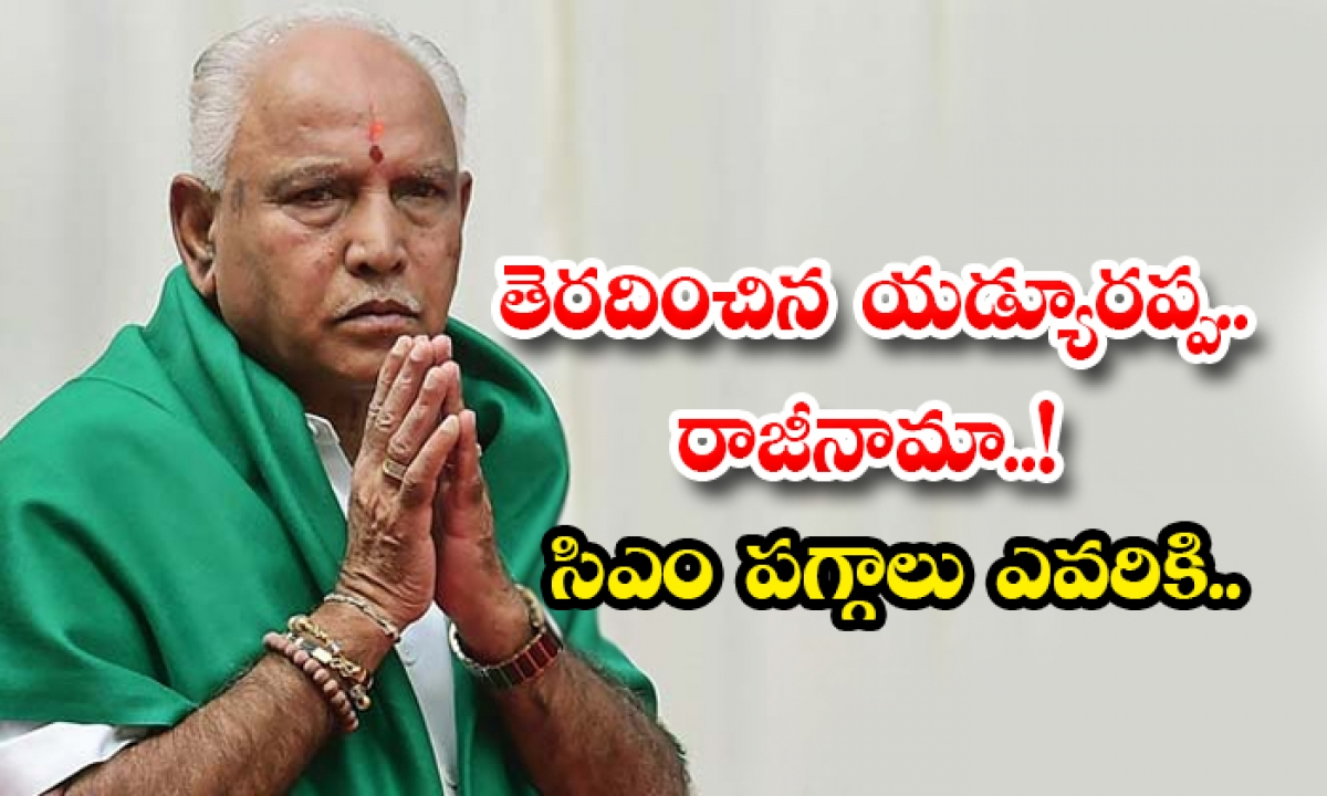 Yedyurappa Submitted His Resign Letter Over Cm Post To Governor In Karnataka Rajbhavan-తెరదించిన యడ్యూరప్ప.. రాజీనామా.. సిఎం పగ్గాలు ఎవరికి..-Latest News - Telugu-Telugu Tollywood Photo Image-TeluguStop.com