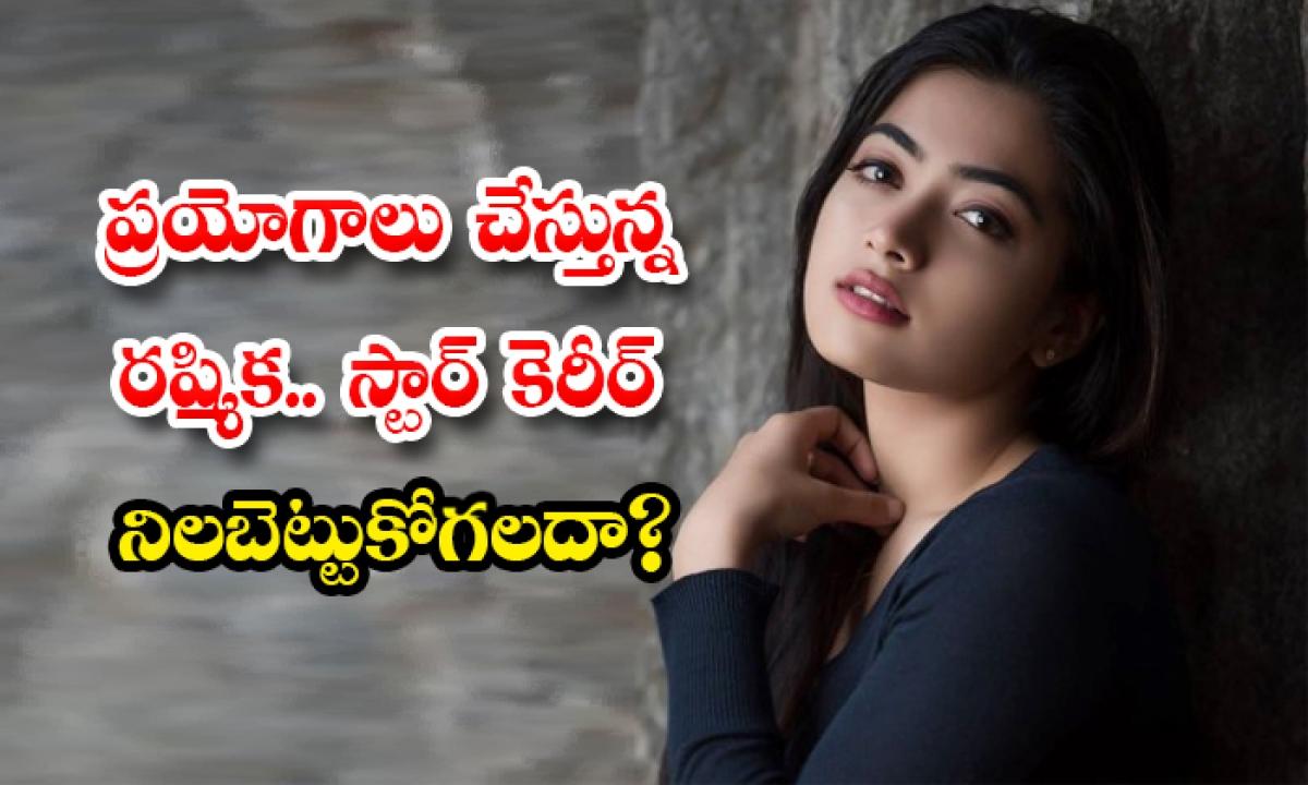 Young Heroine Rashmika Mandana Doing Experiments In Bollywood Industry-ప్రయోగాలు చేస్తున్న రష్మిక.. స్టార్ కెరీర్ నిలబెట్టుకోగలదా-Latest News - Telugu-Telugu Tollywood Photo Image-TeluguStop.com