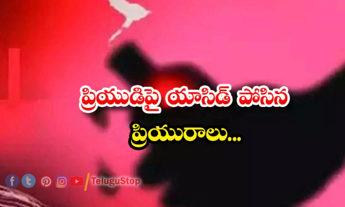 Young Woman Acid Lover Kurnool-ప్రియుడిపై యాసిడ్ పోసిన ప్రియురాలు.. కారణం తెలిస్తే షాకవ్వాల్సిందే-Telugu Crime News(క్రైమ్ వార్తలు)-Telugu Tollywood Photo Image-TeluguStop.com