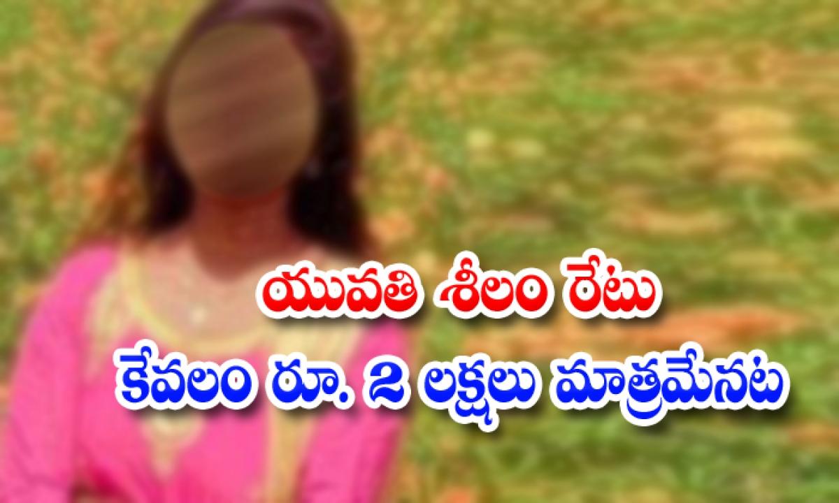 Young Women Cheated By Villagers In Warangal-దారుణం : యువతి శీలం రేటు కేవలం రూ.2 లక్షలు మాత్రమేనట…-Latest News - Telugu-Telugu Tollywood Photo Image-TeluguStop.com