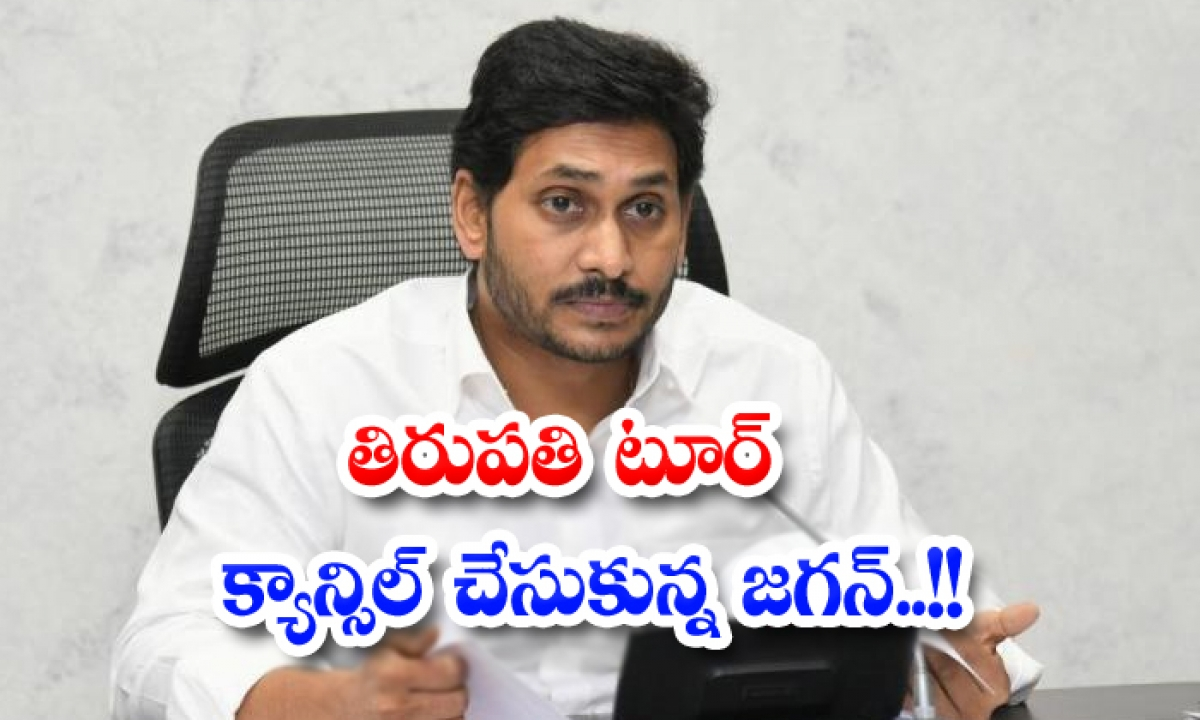 Ys Jagan Canceled His Tirupati Tour-TeluguStop.com