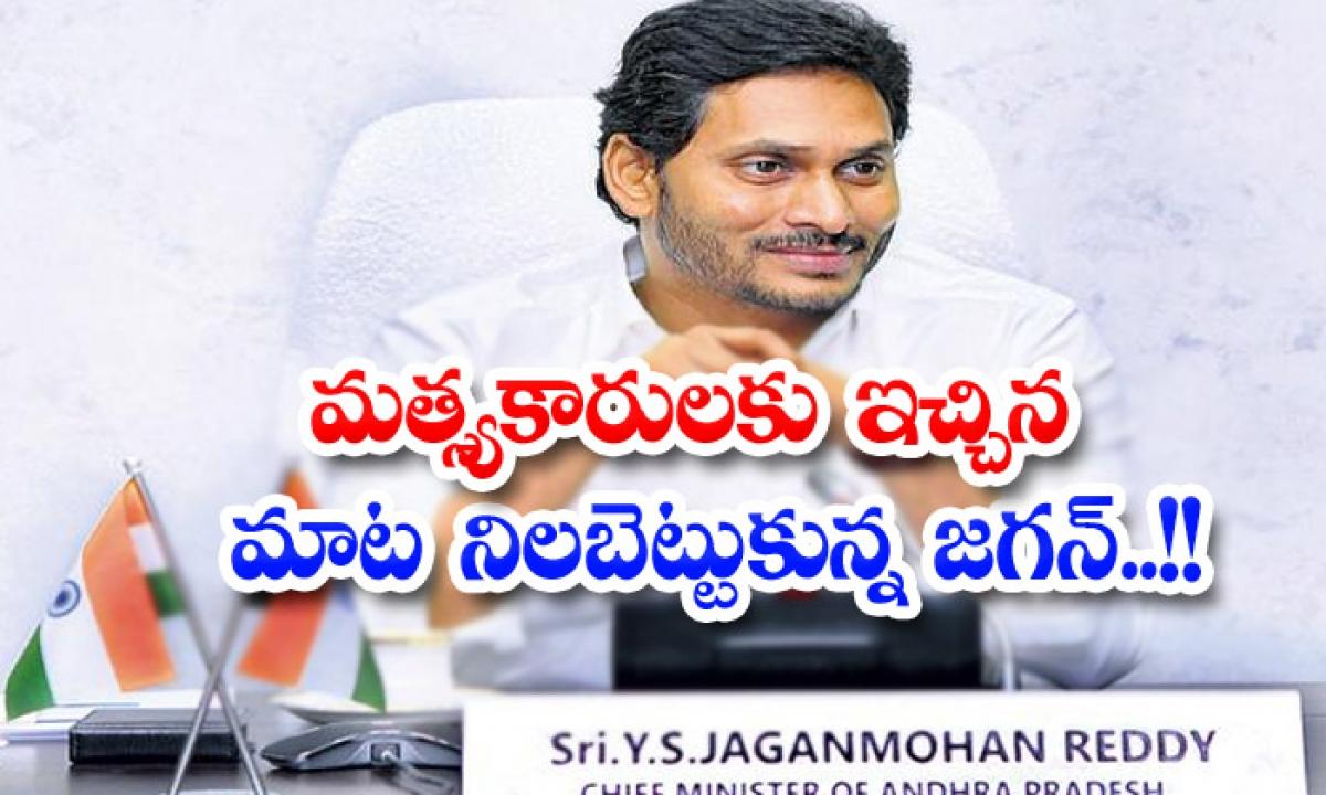 Jagan Keeps His Promise To Fishermen-మత్స్యకారులకు ఇచ్చిన మాట నిలబెట్టుకున్న జగన్..-Political-Telugu Tollywood Photo Image-TeluguStop.com
