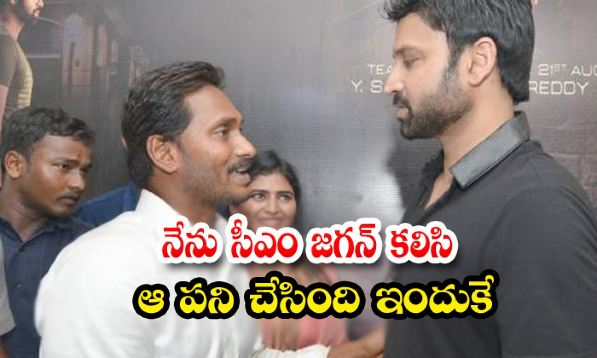 Thats Why I Did That Work Together With Cm Pics-TeluguStop.com