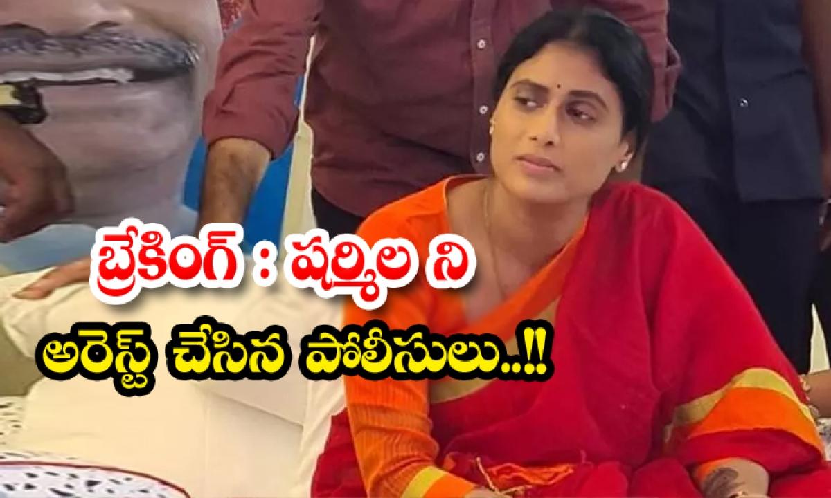 Ys Sharmila Arrested Police-TeluguStop.com