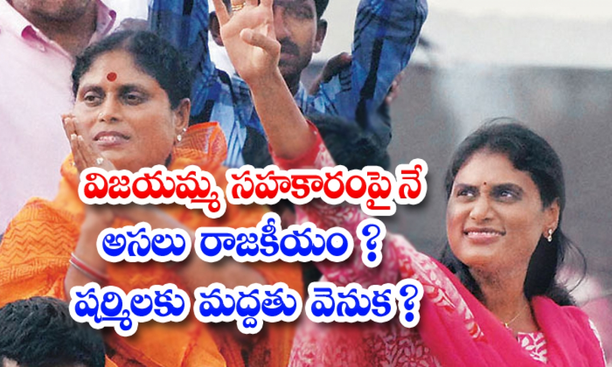 Discution About Ys Vijayamma Support On Sharmila Party-TeluguStop.com