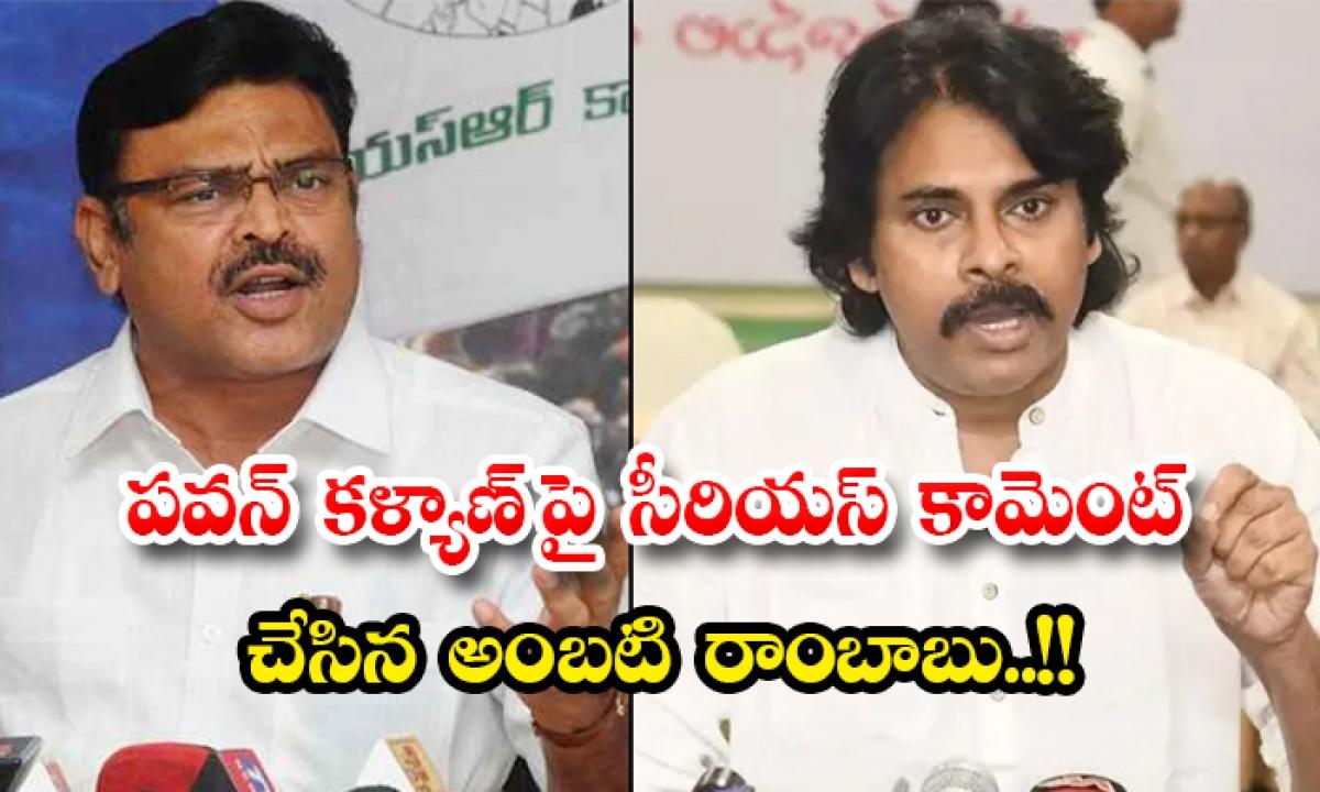 Ysrcp Ambati Rambabu Serious Comments On Pawan Kalyan-TeluguStop.com