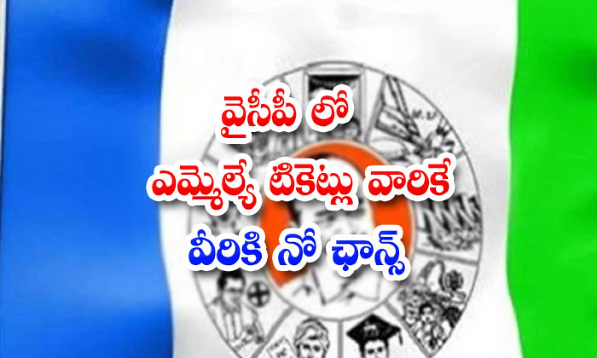 Jagans Decision To Give More Ycp Mla Tickets To Young Leaders In 2024 Elections-వైసీపీ లో ఎమ్మెల్యే టికెట్లు వారికే వీరికి నో ఛాన్స్ -Political-Telugu Tollywood Photo Image-TeluguStop.com