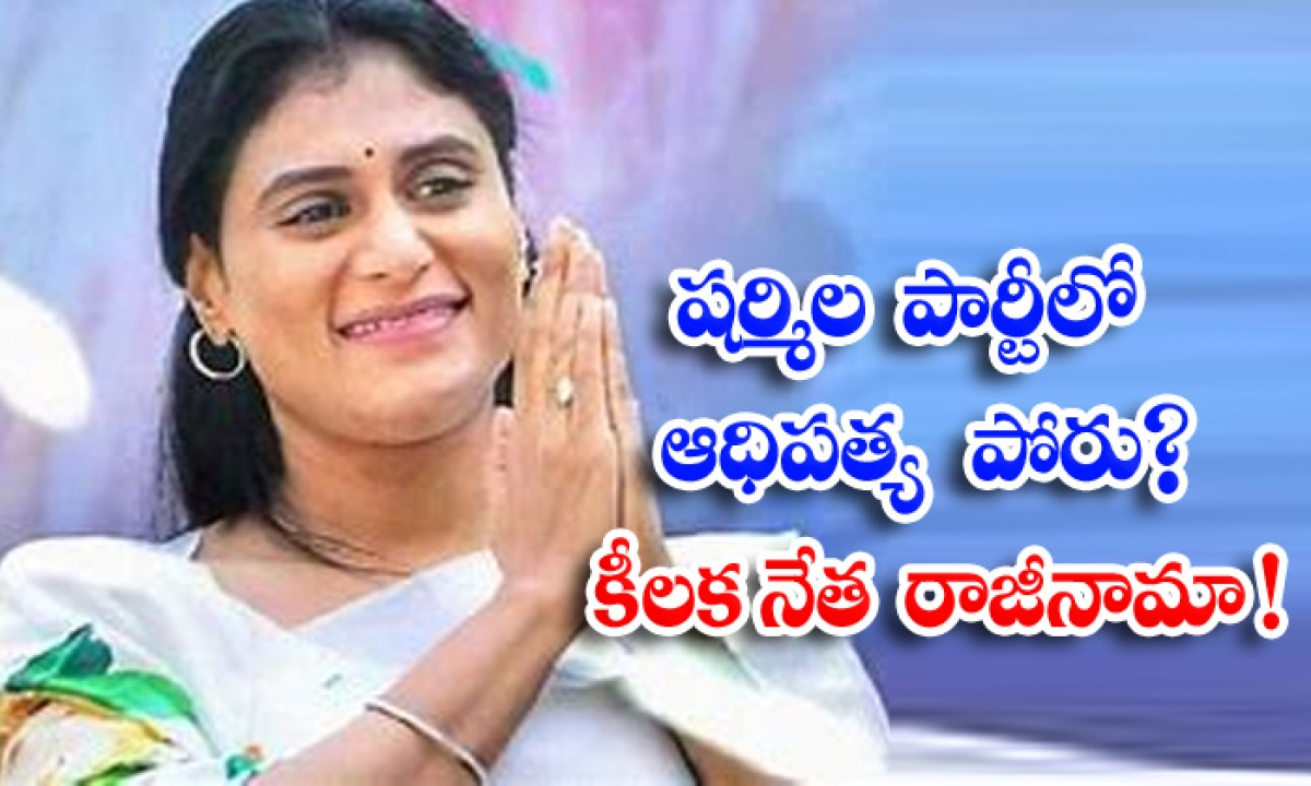 Prathapreddy Rigined Ysrtp-షర్మిల పార్టీలో ఆధిపత్య పోరు కీలక నేత రాజీనామా -Political-Telugu Tollywood Photo Image-TeluguStop.com