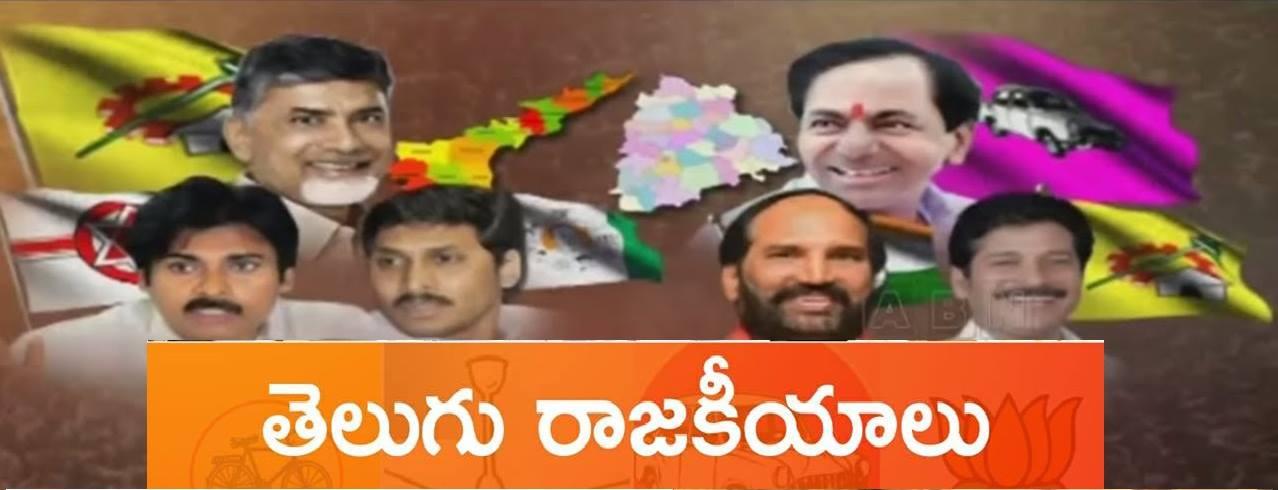 Telugu Political News Online Photo,Image,Pics