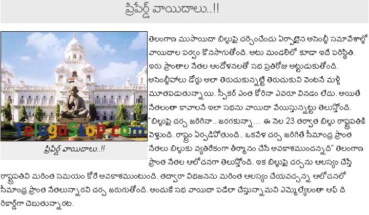 Andhra Pradesh Assembly Adjourned Again Over Telangana -