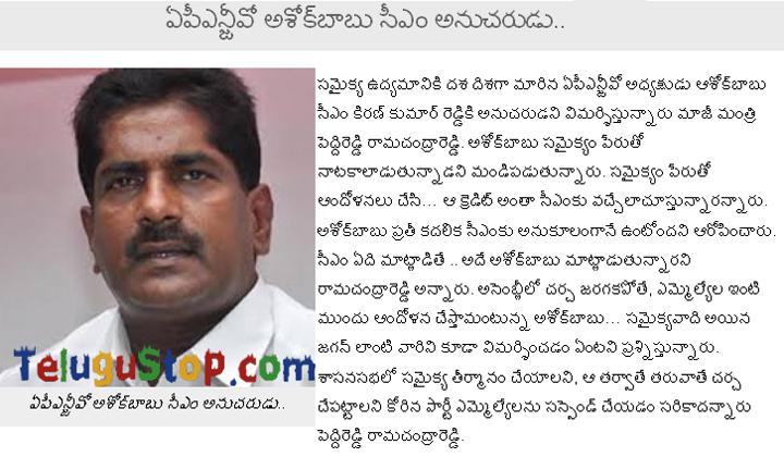 Peddi Reddy Ramchandra Reddy Comments On Ashok Babu -