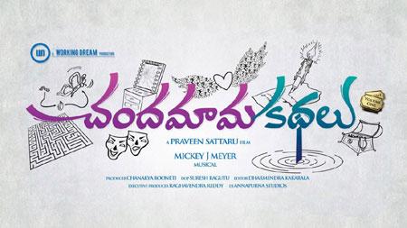 Chandamama Kathalu Telugu Movie Full Details-Trailers/Release Date/Movie Review...