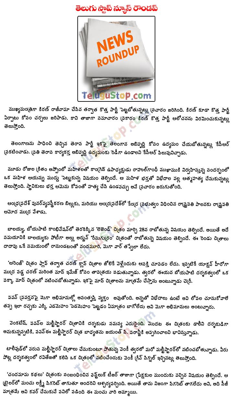 Telugustop Todays News Round Up -