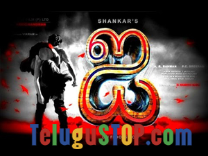 "Reason Behind ""i"" Movie Failure-TeluguStop.com"
