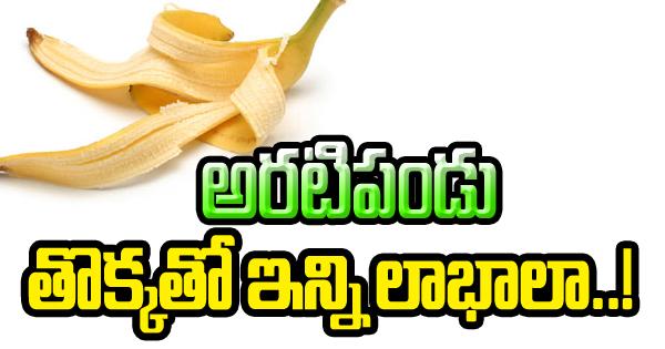 Benefits Of Banana Peel-TeluguStop.com