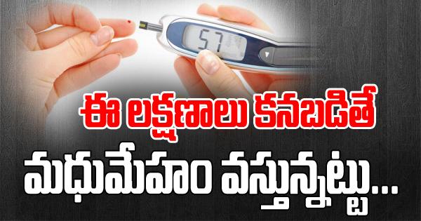 Early Signs Of Diabetes-Early Signs Of Diabetes-Telugu Health-Telugu Tollywood Photo Image-TeluguStop.com