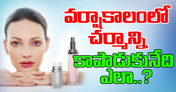 How To Protect Your Skin In This Rainy Season-How To Protect Your Skin In This Rainy Season-Telugu Health-Telugu Tollywood Photo Image-TeluguStop.com