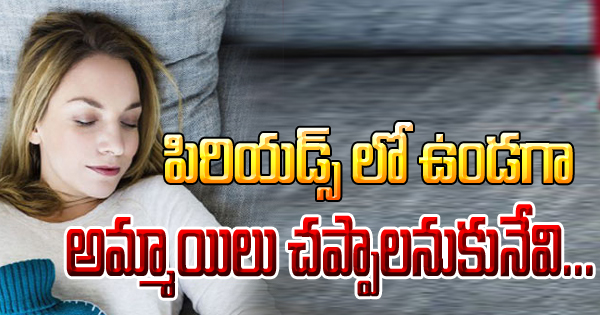 TeluguStop.com - Things Girls Want To Say With Men During Periods-General-Telugu-Telugu Tollywood Photo Image