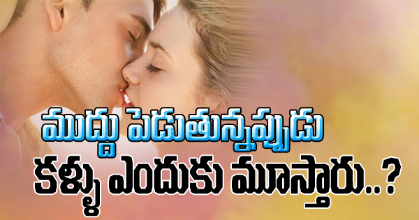 Why Do We Close Our Eyes While Kissing ?-Why Do We Close Our Eyes While Kissing -General-Telugu-Telugu Tollywood Photo Image-TeluguStop.com