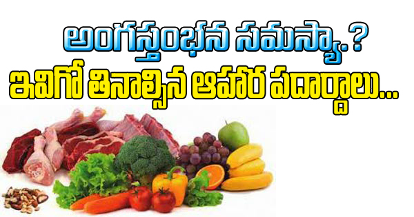 Foods For Erection Problem In Men-Foods For Erection Problem In Men-Telugu Health-Telugu Tollywood Photo Image-TeluguStop.com