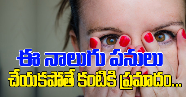 Methods To Protect Your Eyes From Digital Light-TeluguStop.com