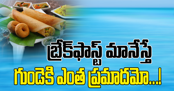 TeluguStop.com - People Who Skip Breakfast Are At Risk Of Heart Attack-General-Telugu-Telugu Tollywood Photo Image