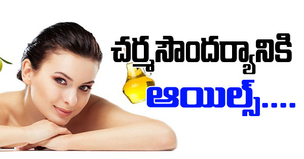 How To Use Oils To Get Glowing Skin?-TeluguStop.com