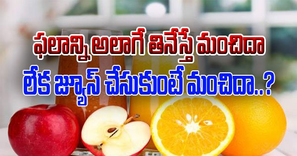 Why Juices Aren't As Good As Fruit..?-Why Juices Aren't As Good As Fruit..-Telugu Health-Telugu Tollywood Photo Image-TeluguStop.com