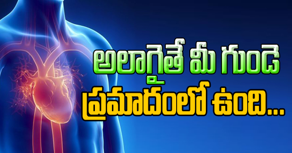 Resting Your Body More ? Your Heart Is At Risk-Resting Your Body More Your Heart Is At Risk-Telugu Health-Telugu Tollywood Photo Image-TeluguStop.com