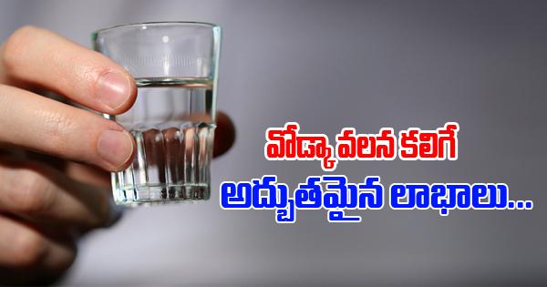 TeluguStop.com - Surprising Advantages Of Vodka-Telugu Health-Telugu Tollywood Photo Image