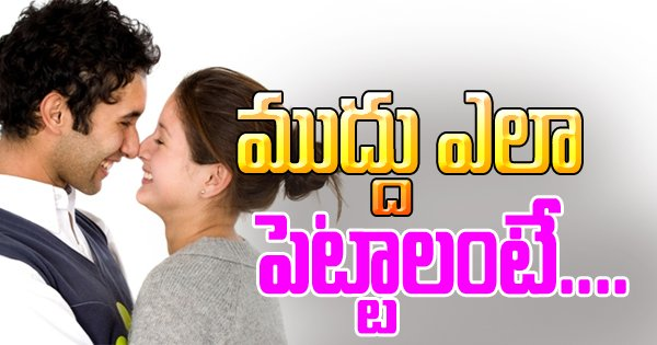 Basic Steps Before You Begin A Kiss-Basic Steps Before You Begin A Kiss-General-Telugu-Telugu Tollywood Photo Image-TeluguStop.com
