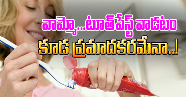 Parabens In Toothpaste Can Cause Cancer-TeluguStop.com