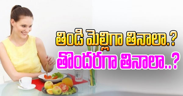 How To Eat? Fast Or Slow?-TeluguStop.com